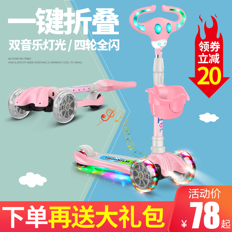 滑板车儿童1-3-6-12岁5-10小孩踏板滑滑车宝宝单脚宽轮四轮溜溜车11-20新券