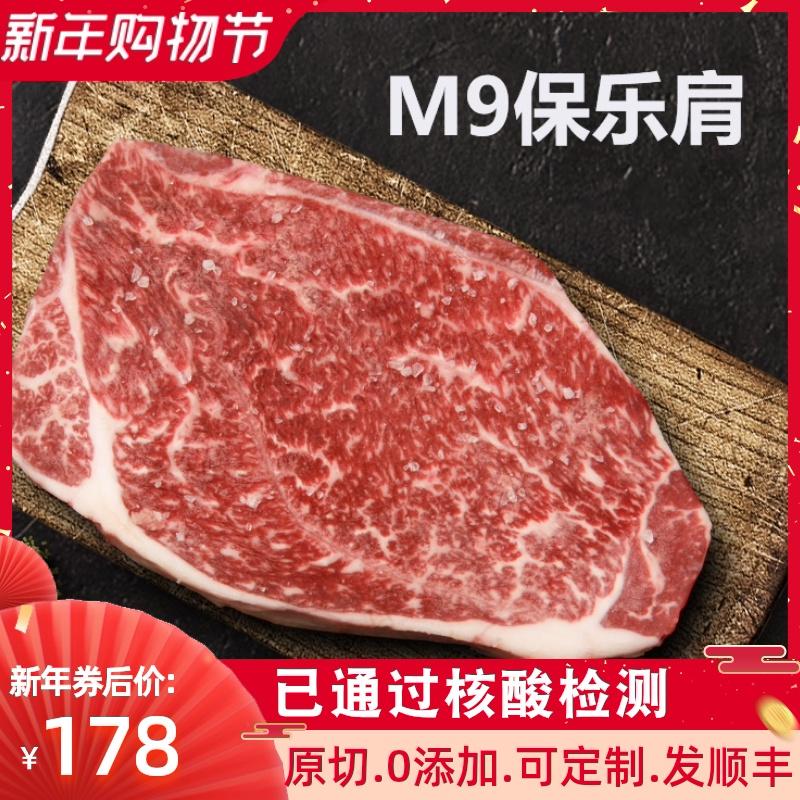 澳洲进口和牛肉M9+保乐肩600g 雪花牛排原切厚切 健身牛排非腌制
