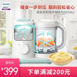 飞利浦新安怡辅食机蒸煮一体婴儿宝宝多功能小型电动搅拌机料理机