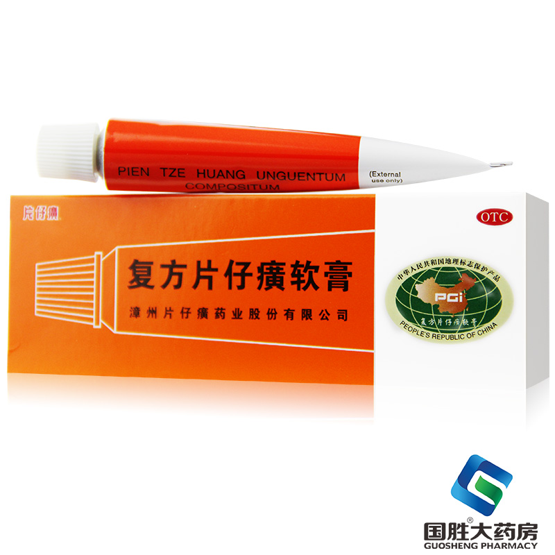 漳州PZH/ 复方片仔癀软膏10g 祛痘痤疮膏毛囊炎纯中药