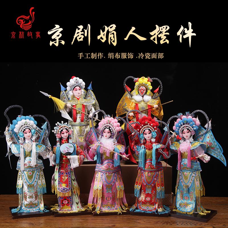 北京唐娃娃中国特色京剧人偶送老外商务出国外事礼品居家手工艺品