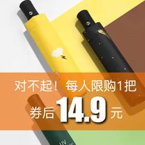 全自动雨伞男折叠女生晴雨两用太阳伞防晒防紫外线遮阳伞大号超大