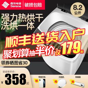 西泠8.5KG洗衣机全自动家用大容量宿舍 热烘干抑菌小型