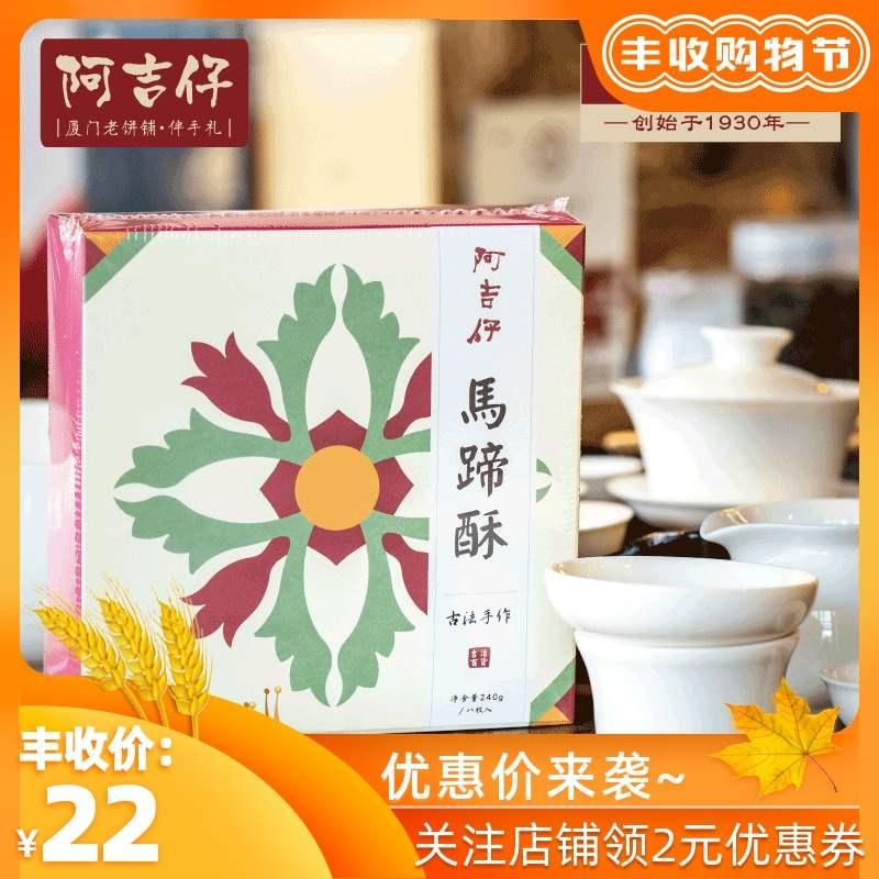 阿吉仔吉治百货马蹄酥厦门特产糕点手工制作早餐点心零食小吃礼盒
