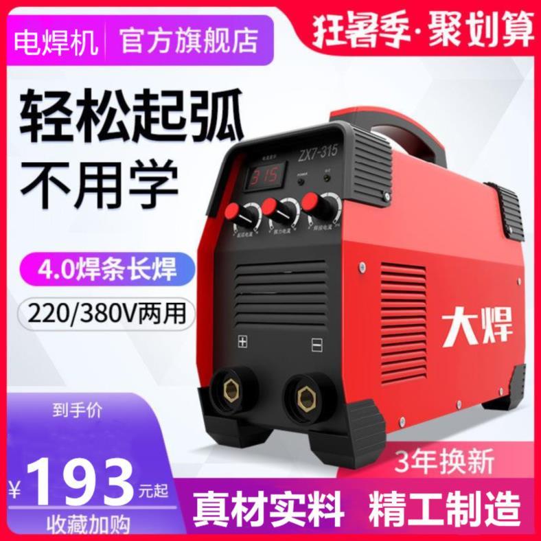插座工业两相电焊机220v自动家用主板龙头线新型降压手把315专用限10000张券