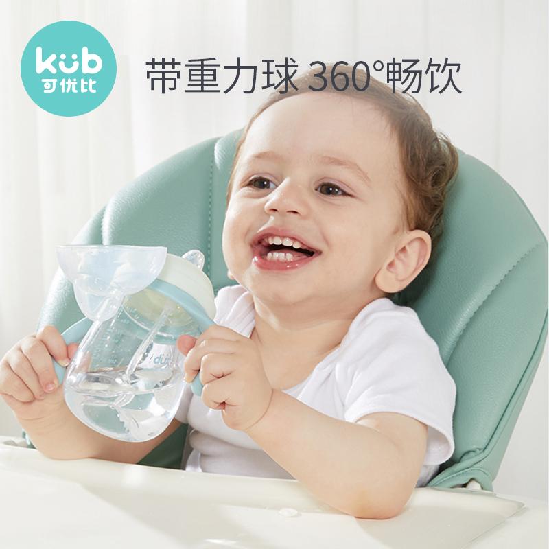 可优比儿童水杯婴儿鸭嘴杯奶瓶吸管杯6-18个月宝宝学饮杯防漏防呛