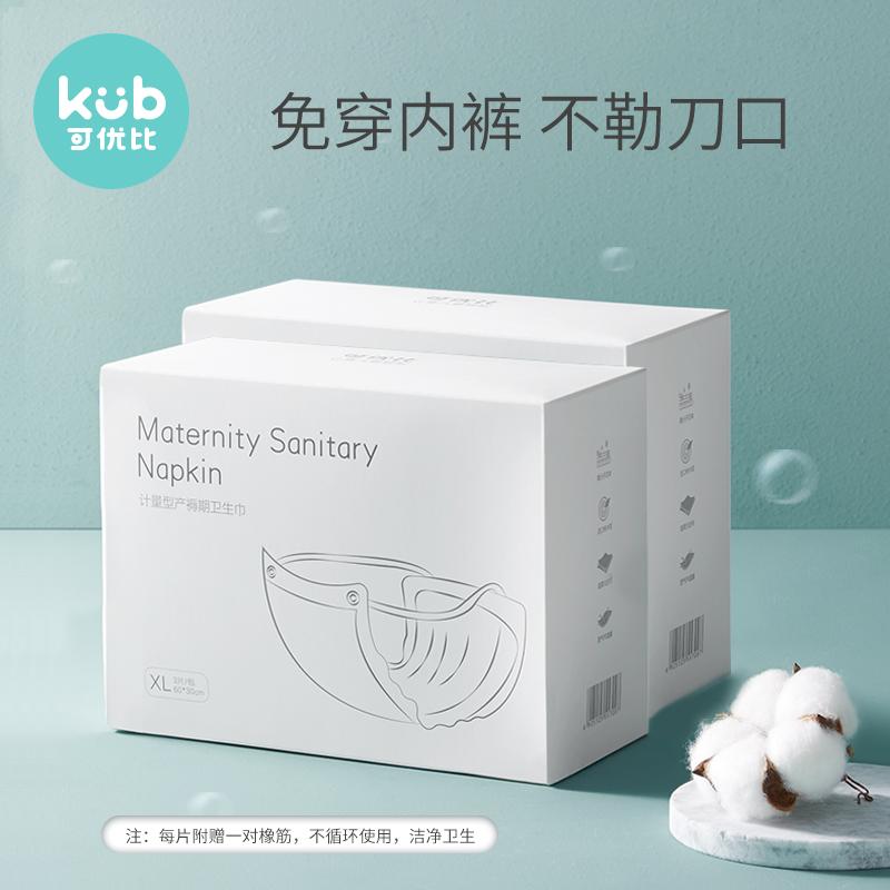 kub/可优比产妇卫生巾计量式产褥期专用产后出血量称重裤型共6片淘宝优惠券