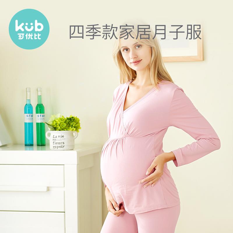 kub/可优比孕妇四季款家居月子服哺乳衣套装孕期产后舒适睡衣