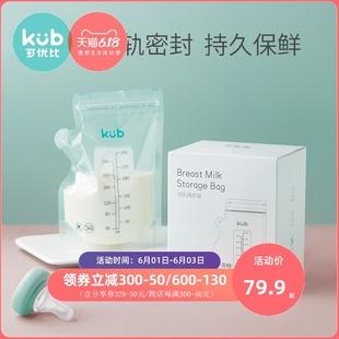 可优比母乳保鲜袋储奶袋一次性产后冷冻存奶袋便携带250ml*120片