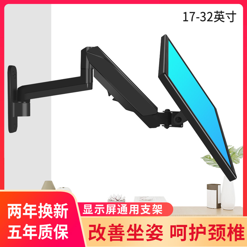 三策通用显示器挂架加厚液晶屏幕壁挂墙上支架万向旋转多功能架子