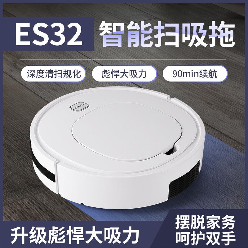 HD充电智能自动清扫吸尘机ES32家用扫地机器人懒人清洁机礼品家电