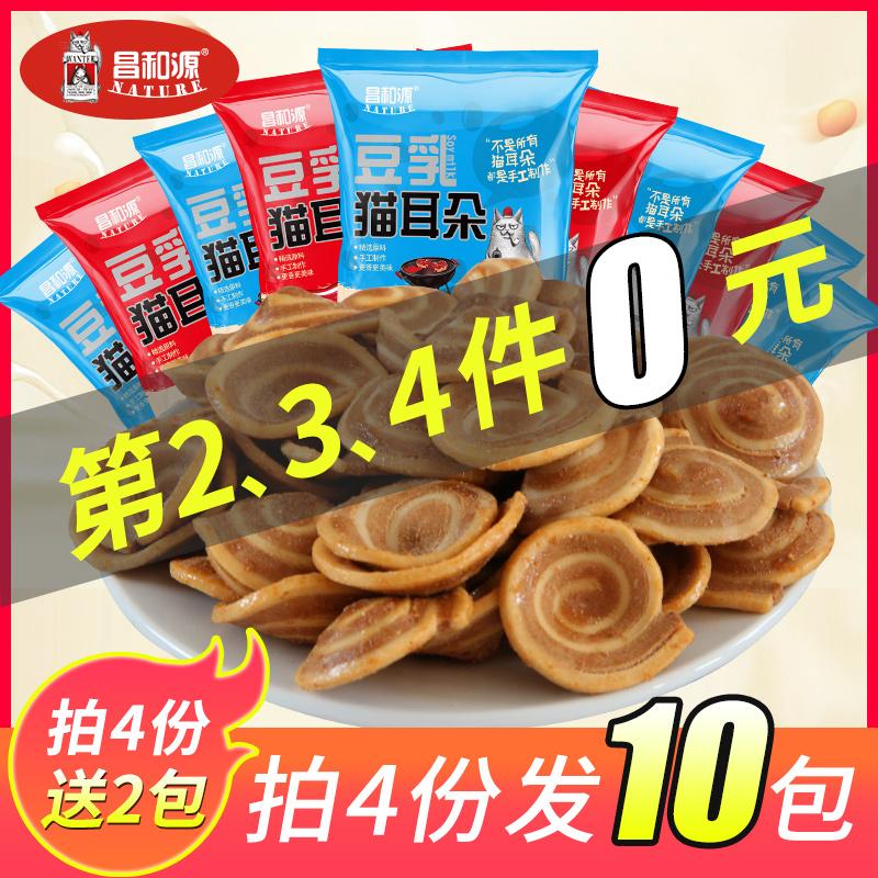 【拍4份发10袋】昌和源豆乳猫耳朵零食薄脆整箱900g休闲小食品2袋