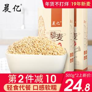 晨亿白藜麦米 宝宝黍麦婴儿藜米非青海一级藜麦500g*2包邮