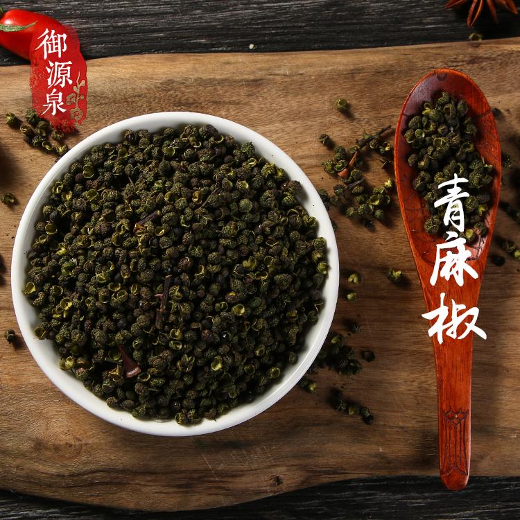 四川特产麻椒 特麻散装食用香料 新鲜藤椒粉面家用调味料川椒干料