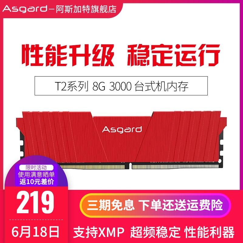 阿斯加特 T2系列 DDR4 8G/16G 3000 台式机电脑游戏内存条