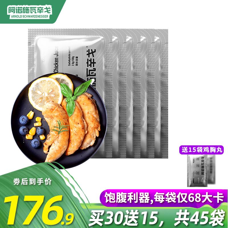 假一赔三【共45包】阿诺鸡胸肉低脂健身速食代餐开袋即食增肌鸡脯鸡肉食品