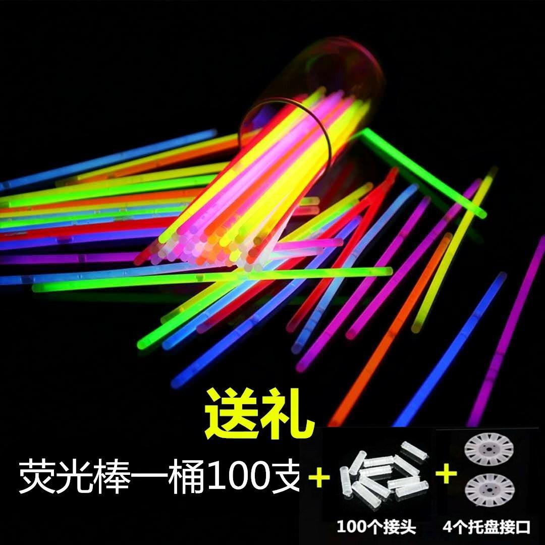 演唱会荧光棒一次性100支七彩手镯棒发光手镯手环儿童玩具荧光棒