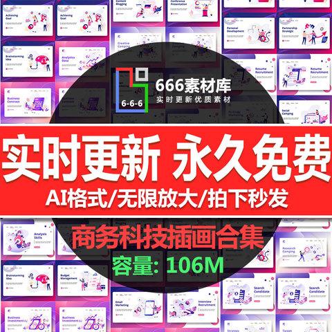 创意简洁商务科技互联网官网专题UI登录页AI插画海报设计素材K183