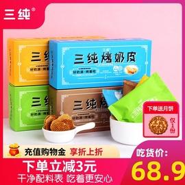 三纯烤奶皮组合54g*4盒网红零食内蒙古特产奶皮奶制品办公室奶皮图片