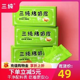 三纯烤奶皮 原味54g*3盒网红零食奶锅巴特产奶食孕妇零食营养健康