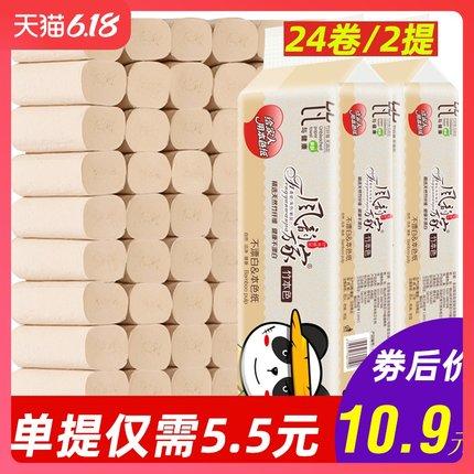 24卷本色竹浆家用实惠装无芯卷纸
