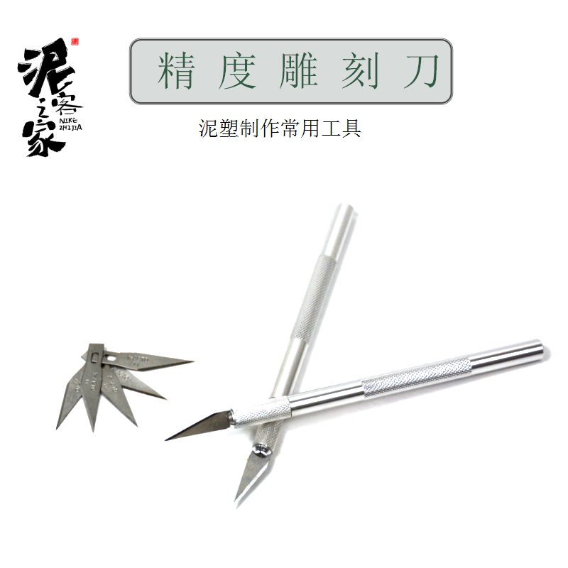 Jingdezhen clay guest house ceramic multi head carving knife clay sculpture carving knife ceramic tool set trimming hand made pottery
