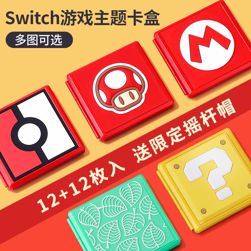 任天堂Switch卡带盒游戏卡包NS卡盒磁吸大容量收纳盒16枚装24枚12张TF卡马里奥lite皮卡丘便携保护动森周边