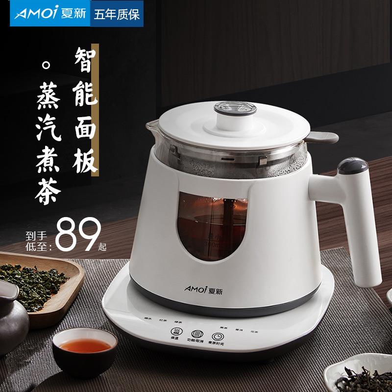 夏新黑茶煮茶器养生壶全自动家用蒸汽小型办公多功能玻璃电煮茶壶