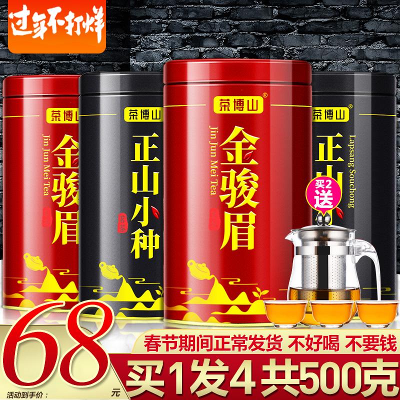 买1发4 金骏眉红茶茶叶特级正宗浓香型正山小种礼盒装2019新茶