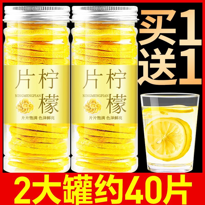 买1送1柠檬片泡茶干片蜂蜜泡水菊花胎菊玫瑰组合水果花茶茶叶冻干