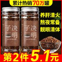 决明子泡茶正品清肝炒熟特级燃脂300g散装牛蒡根菊花茶枸杞子