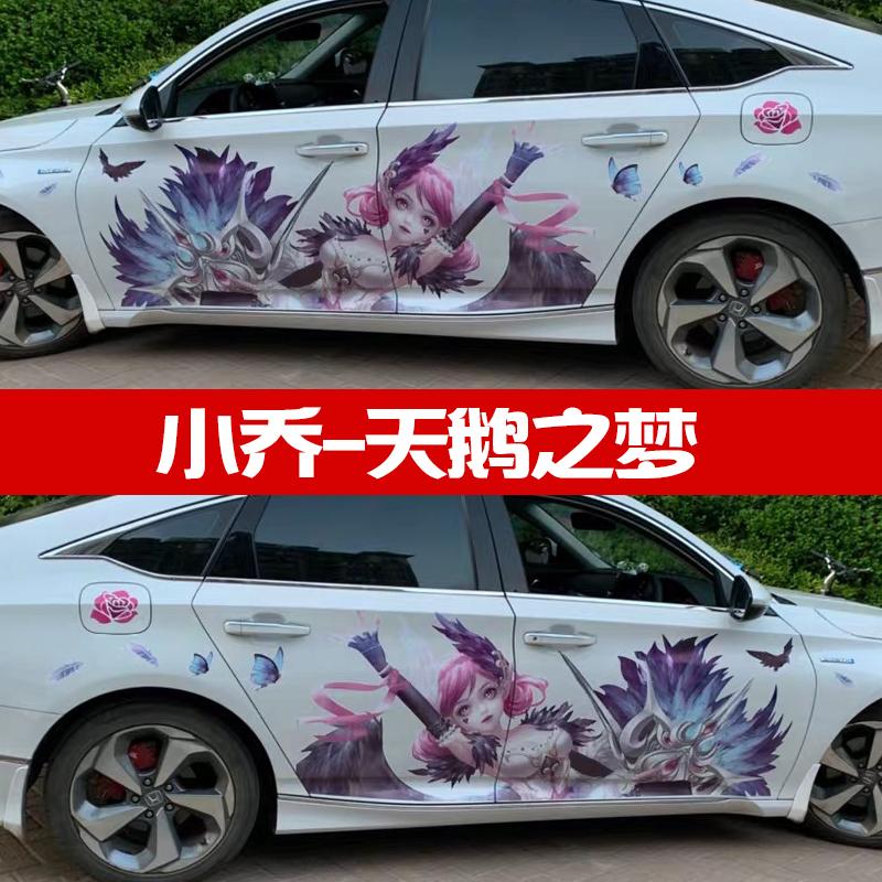 王昭君大圣娶妻李白瑶妹车身装饰贴 汽车贴纸 荣耀英雄联盟拉花