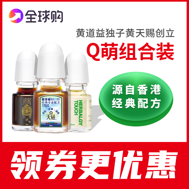 Three bottles of jianluotong Hong Kong canghongning diandianning Huoluo oil Tianci massage joint Shujing jianluotong Q Meng combination
