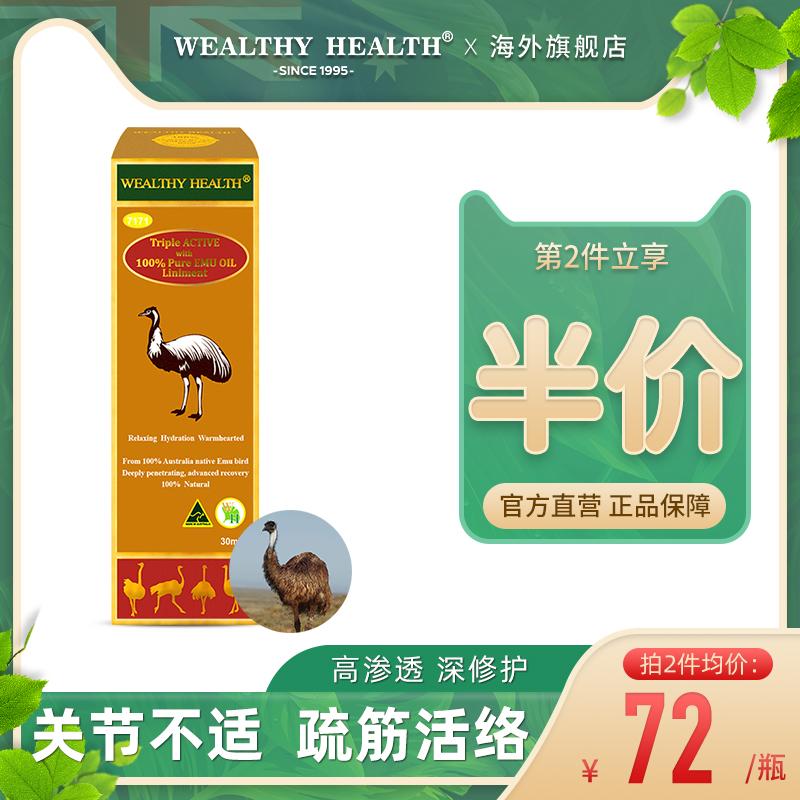 澳洲原装进口Wealthy Health 鸸鹋按摩油缓解关节疼痛万用油 30ml