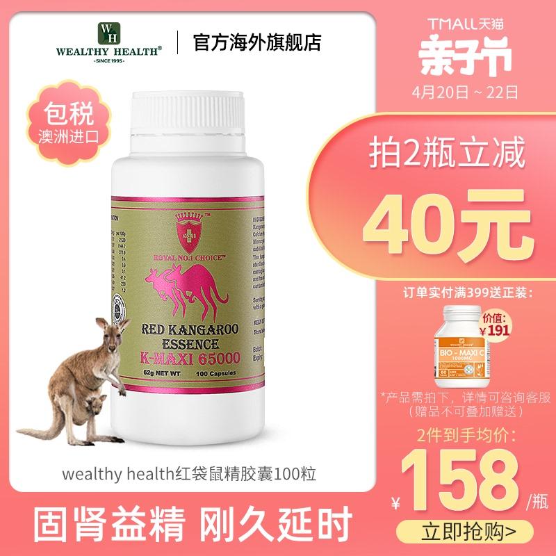 澳洲进口WealthyHealth袋鼠精胶囊100粒男性红袋鼠精持久补保健品