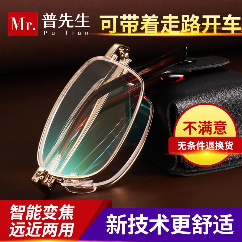 普先生折叠便携式老花镜男自动调节度数远近两用防蓝光老花眼镜女