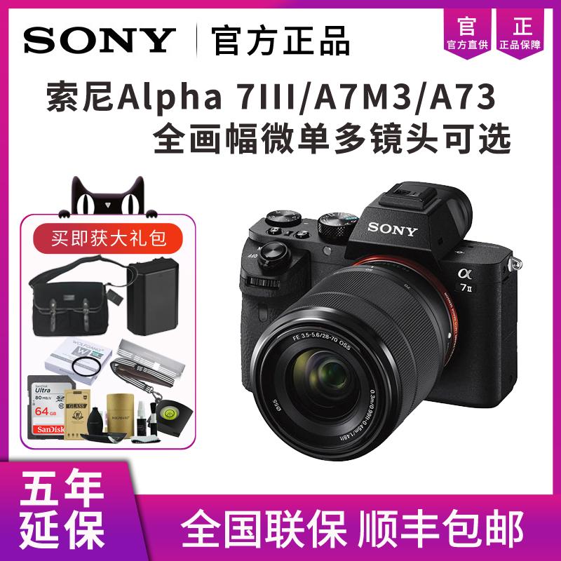 Sony/索尼ILCE-7M3 A7III A7M3单机身专业全画幅索尼微单相机a7m3