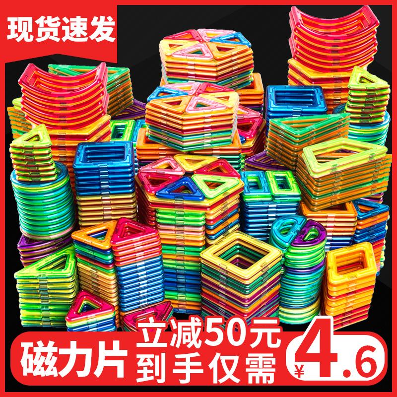 磁力片积木儿童纯磁铁吸铁石玩具男孩智力动脑女孩益智拼装多功能