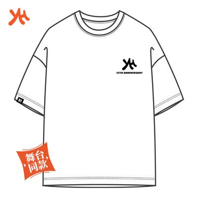 【预售】乐华娱乐12周年庆舞台艺人同款限量周边纪念T恤气质百搭