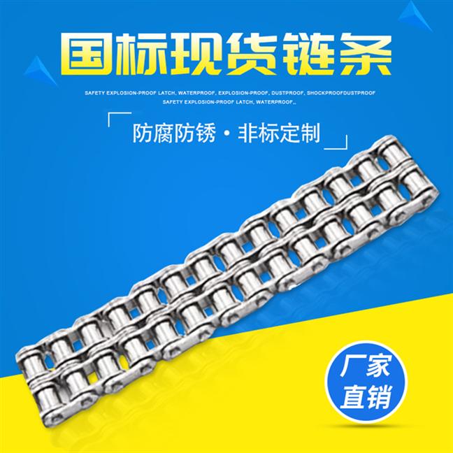 Роликовые цепи Артикул 598715486435