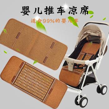 新生儿藤席伞车冰丝席坐椅