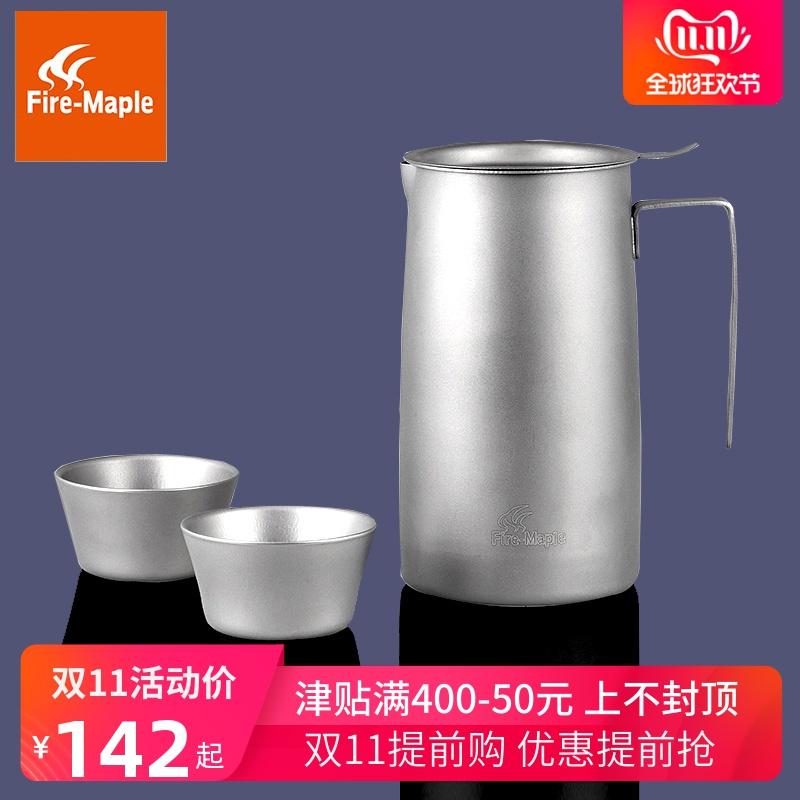 火枫般若BoRe泡茶器T320户外钛茶具钛 轻量化滤茶器家用喝茶套装