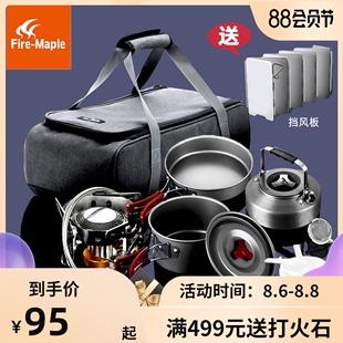 火枫204野火2-3人户外炉具套锅套装便携野炊用品装备野外锅具炉头价格