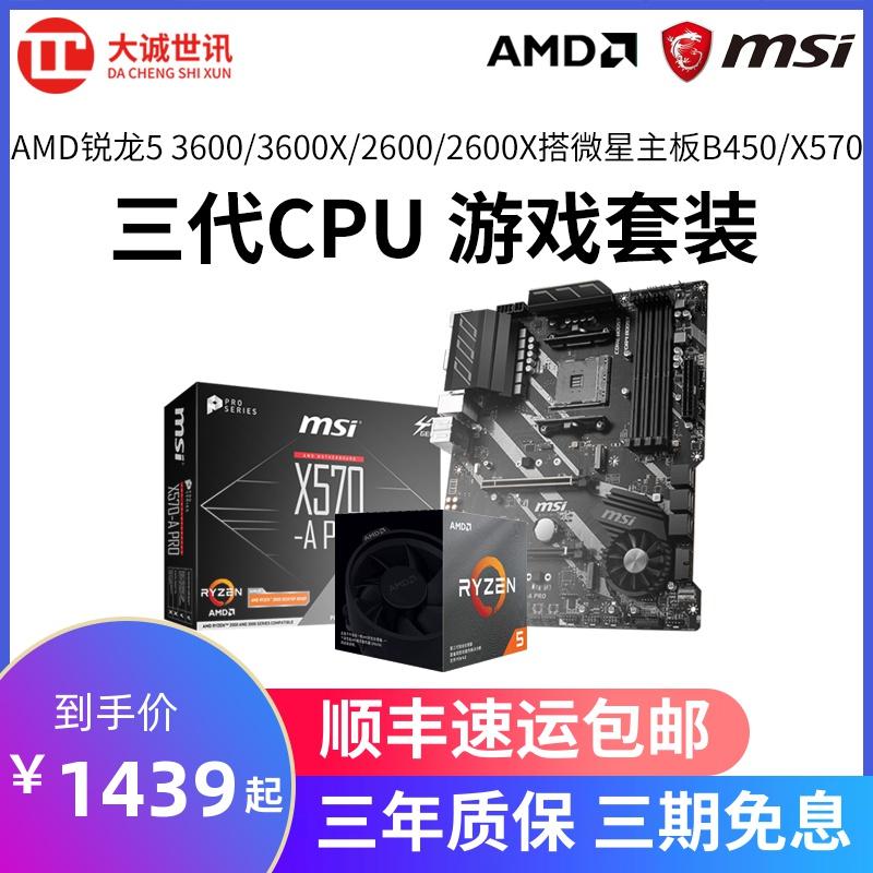 顺丰AMD R5 2600 X MAX套装搭微星B450 锐龙3600 X处理器CPU主板