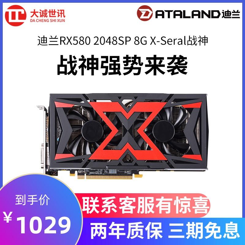 迪兰恒进RX580 4G 8G 2048SP X-Serial战将战神 电脑游戏独立显卡