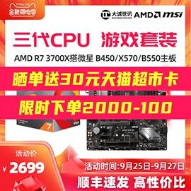 AMD锐龙Ryzen R7 3700X  搭微星 B450/X570/B550CPU主板套装3700X