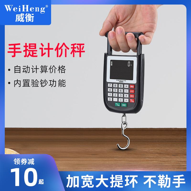 手提计价电子秤便携式商用20Kg高精度称家用买菜称精准弹簧秤迷你