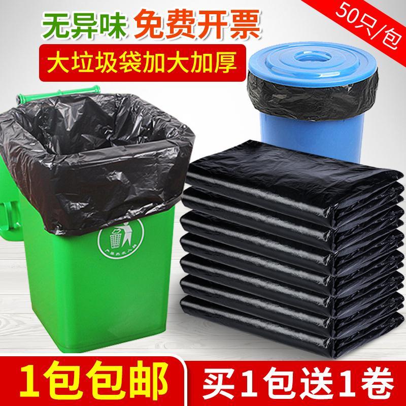 超大垃圾袋大号加厚黑色物业袋环卫酒店厨房大码商用大型塑料桶袋