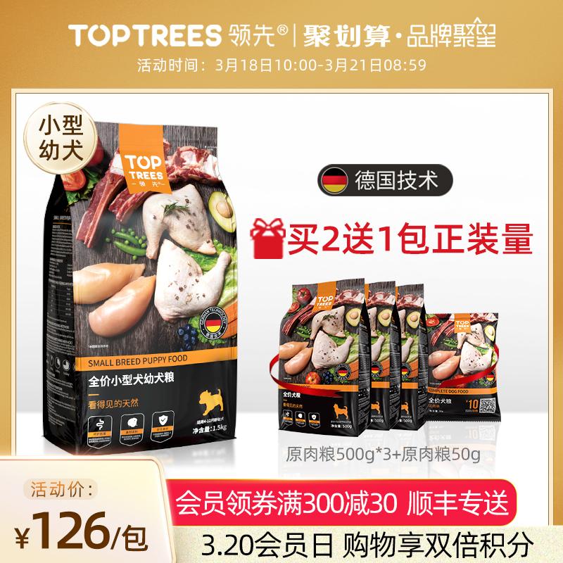 Toptrees/领先小型通用幼犬泰迪比熊柯基法斗天然原肉狗粮1.5kg优惠券