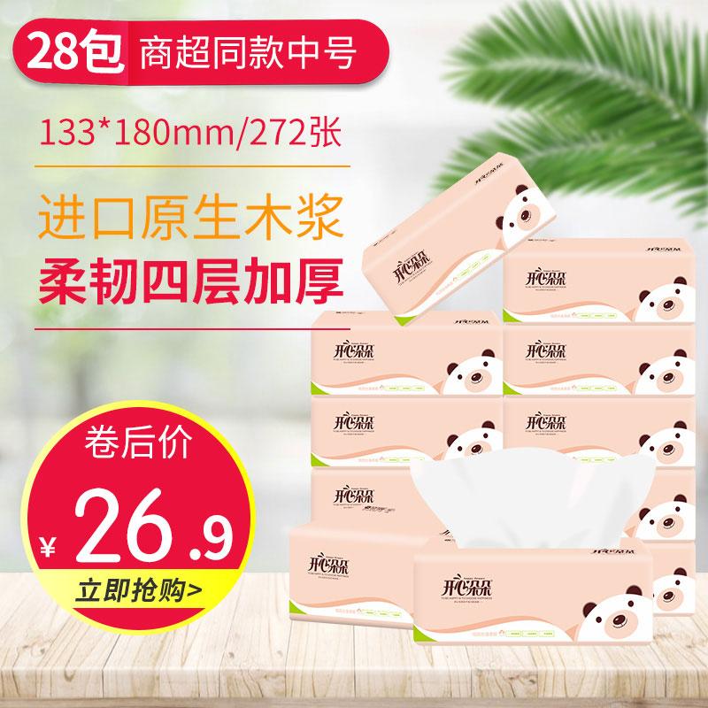 阳阳纸业木浆28包中号家用婴儿抽纸